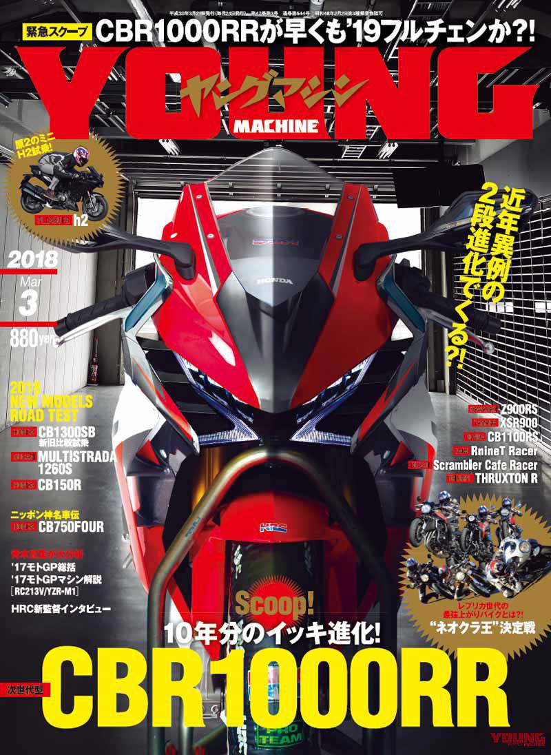 2019 Honda Cbr1000rr Fireblade Young Machine 2 Bikesrepublic